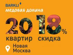 ЖК «Баркли Медовая Долина» Держи 18% скидку! Успей до Нового года